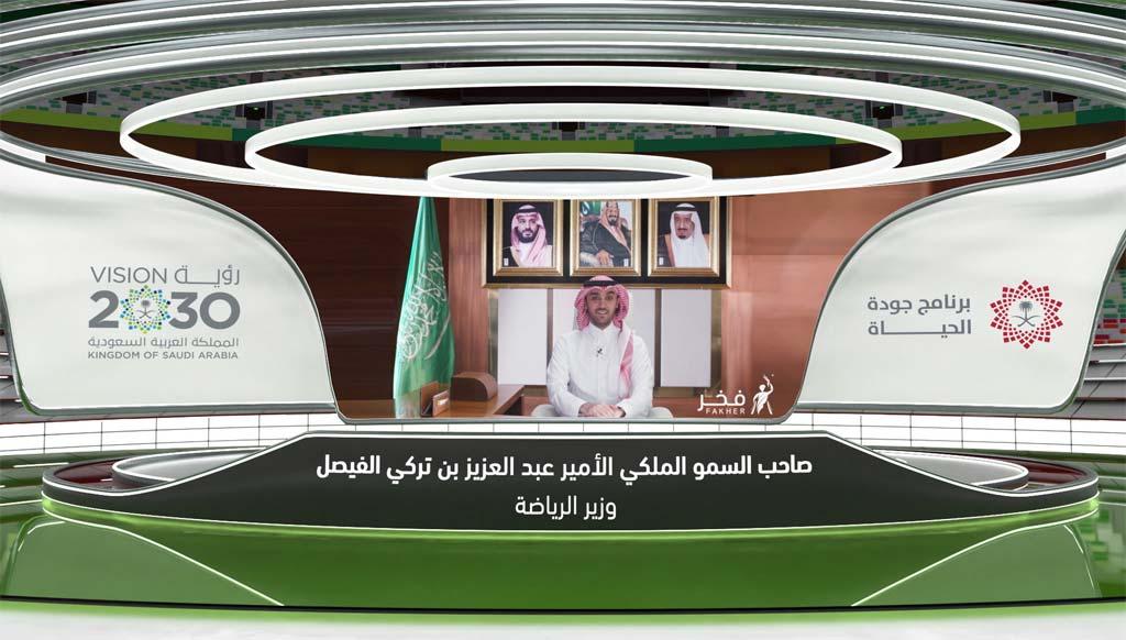 """Sportminister Abdul Aziz bin Turki Al-Faisal stellt im Rahmen der Vision 2030-Strategie des Königreichs das """"Fakhr""""-Programm vor."""